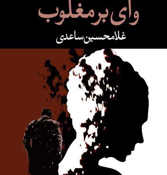 کتاب وای بر مغلوب نوشته غلامحسین ساعدی