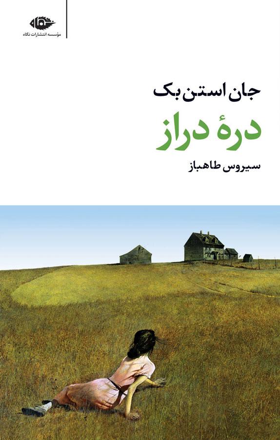 کتاب دره دراز جان استنبک