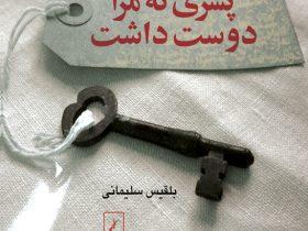 کتاب پسری که مرا دوست داشت نوشته بلقیس سلیمانی