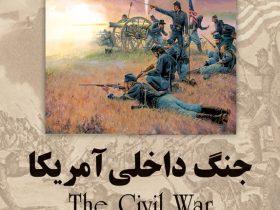 کتاب جنگ داخلی آمريكا نوشته جيمز آ. كوريک