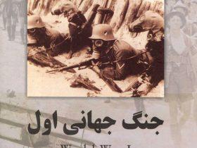 کتاب جنگ جهانی اول نوشته رابرت گرین