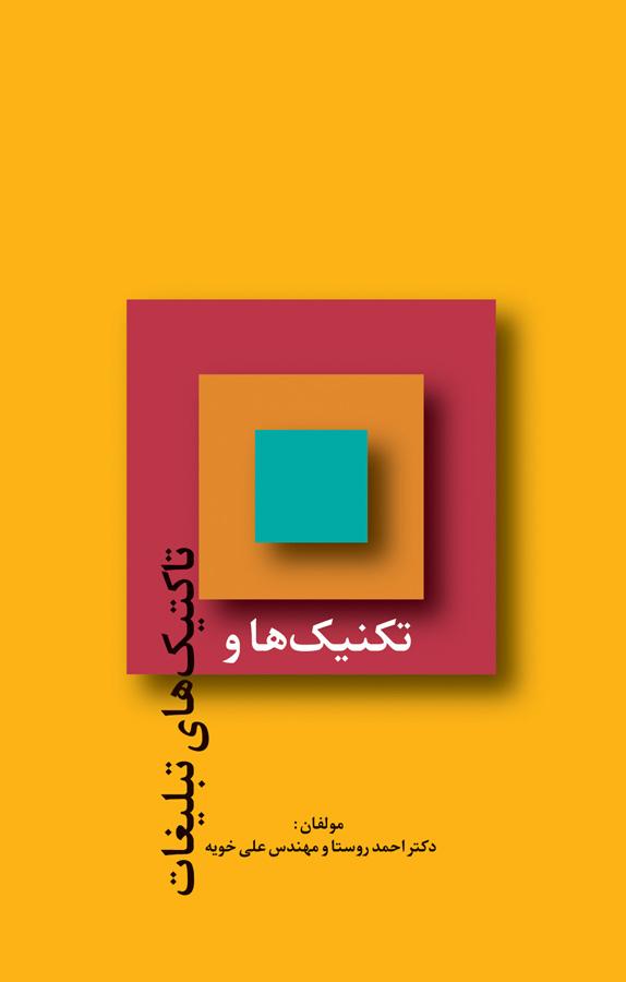 کتاب تاکتیکها و تکنیکهای تبلیغات نوشته احمد روستا علی خویه