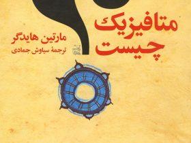 کتاب متافیزیک چیست نوشته مارتین هایدگر