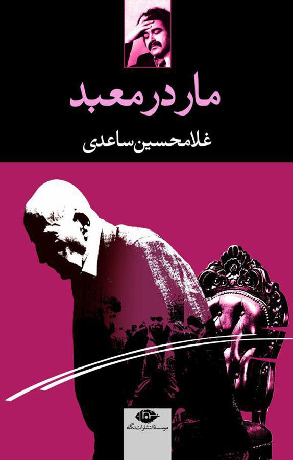 کتاب مار در معبد نوشته غلامحسين ساعدی