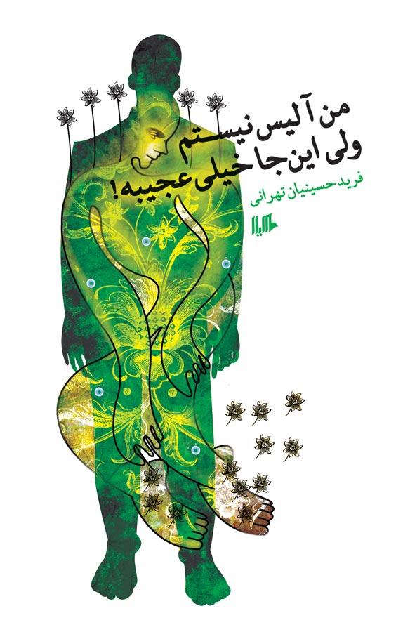 کتاب من آلیس نیستم ولی اینجا خیلی عجیبه! نوشته فرید حسینیانتهرانی
