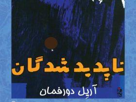 کتاب ناپديد شدگان نوشته آریل دورفمان