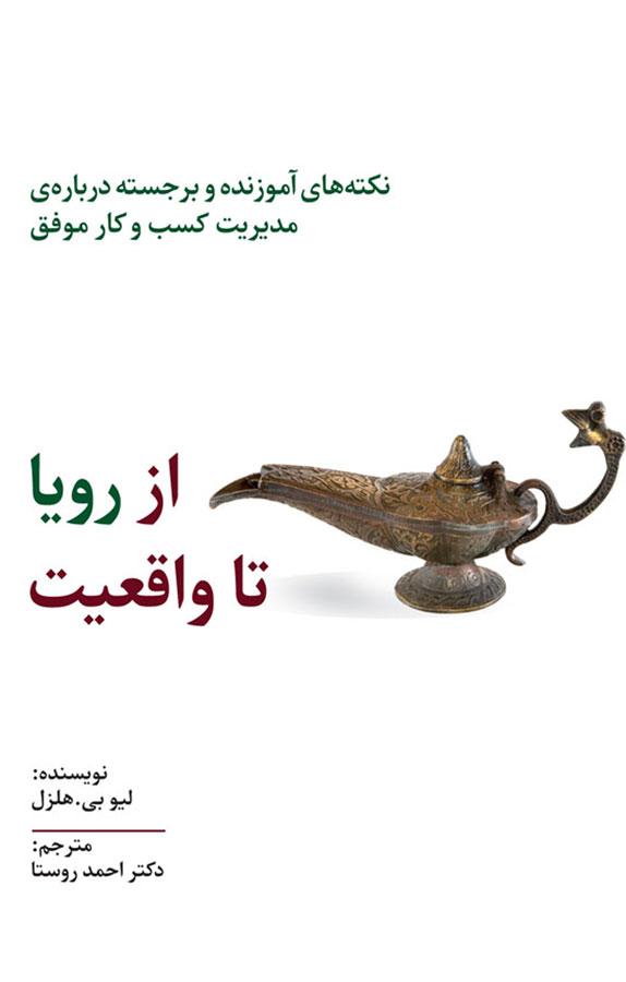 کتاب از رویا تا واقعیت نوشته لیوبی هلزل