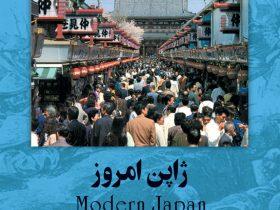 کتاب ژاپن امروز نوشته دان ناردو