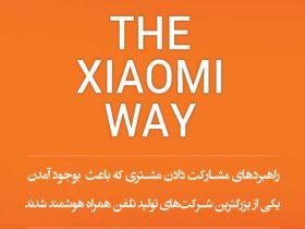 کتاب راه شیائومی نوشته لی وان کیانگ