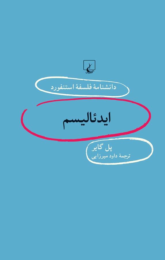 کتاب ایدئالیسم نوشته پل گایر
