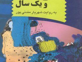 کتاب هزار و يک سال نوشته شهريار مندنیپور