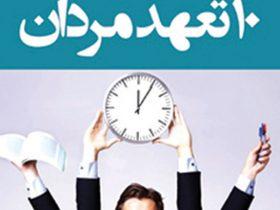 کتاب-ده-تعهد-مردان-نوشته-تام-مسی