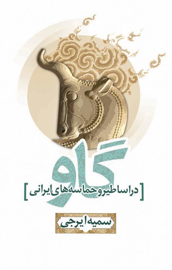 کتاب گاو در اساطیر و حماسههای ایرانی نوشته سمیه ایرجی