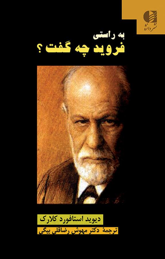 کتاب به راستی فروید چه گفت نوشته دیوید استفورد کلارک