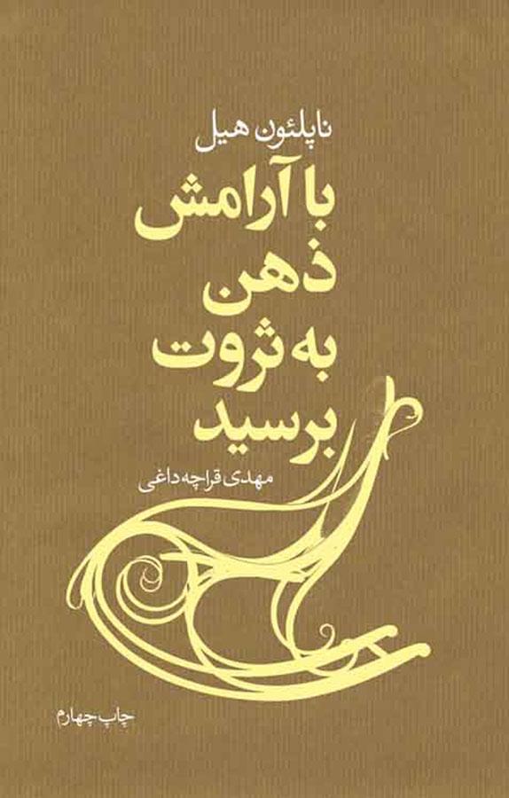 کتاب با آرامش ذهن به ثروت برسید نوشته ناپلئون هیل
