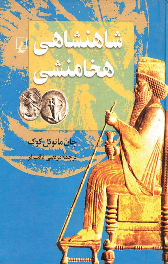 کتاب شاهنشاهی هخامنشی نوشته جان مانوئل کوک
