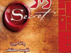 کتاب راز نوشته راندا برن