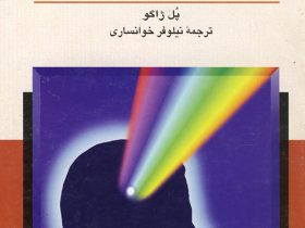 کتاب قدرت خود تلقینی نوشته پل ژاگو