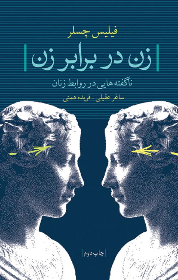 کتاب زن در برابر زن نوشته فیلیس چسلر