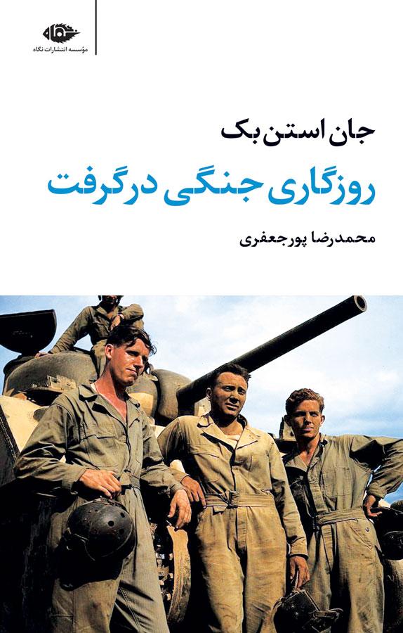 کتاب روزگاری جنگی درگرفت نوشته جان استن بک