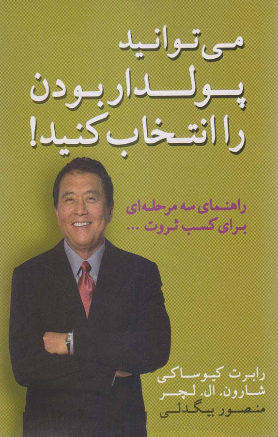 کتاب میتوانید پولدار بودن را انتخاب کنید نوشته رابرت کیوساکی