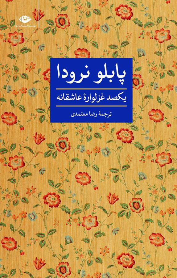 کتاب یکصد غزلواره عاشقانه نوشته کارلو کولودی