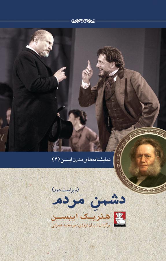 کتاب دشمن مردم نوشته هنریک ایبسن
