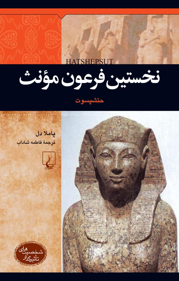 کتاب « شخصیتها... نخستین فرعون مؤنث حتشپسوت