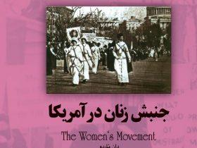 کتاب جنبش زنان در آمريكا نوشته دان ناردو