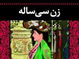 کتاب زن سیساله نوشته اونوره دو بالزاک