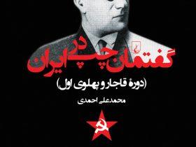 کتاب گفتمان چپ در ايران نوشته محمدعلی احمدی