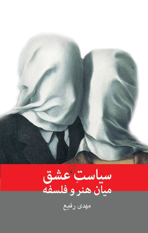 کتاب سیاست عشق میان هنر و فلسفه نوشته مهدی رفیع