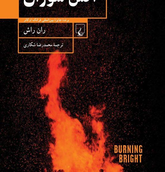 کتاب آتش سوزان نوشته ران راش
