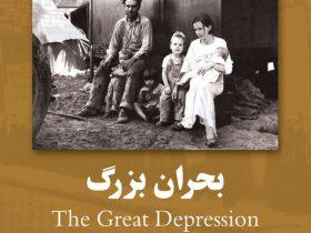 کتاب بحران بزرگ نوشته جکلین فارل