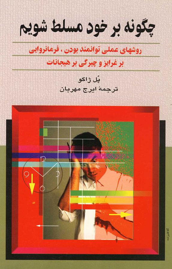 کتاب چگونه بر خود مسلط شویم نوشته پل ژاگو