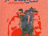 کتاب زنی با چكمه ساقبلند سبز نوشته مرتضی كربلايی لو