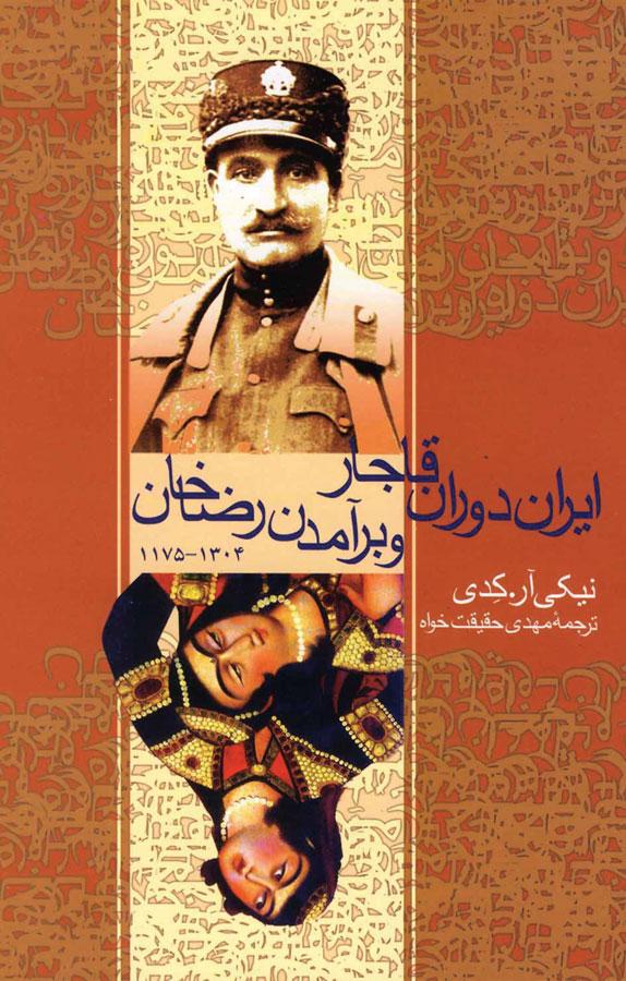 کتاب ايران دوران قاجار و برآمدن رضاخان نوشته نيكی آر. كدی