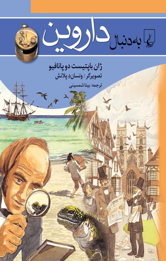 کتاب به دنبال داروين نوشته ژان ـ باپتيست دو پانافيو