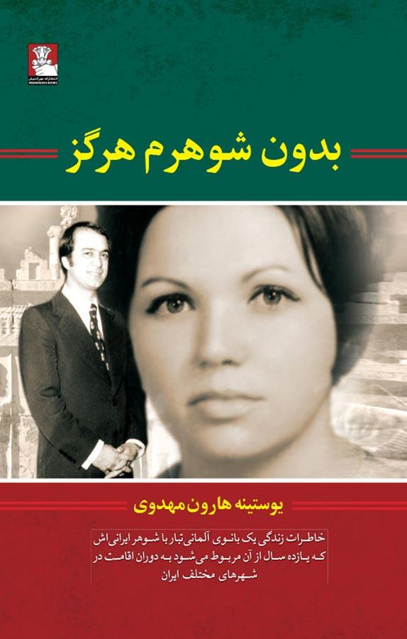 کتاب بدون شوهرم هرگز یوستینه هارون مهدوی