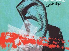 کتاب دختر خاله ونگوگ و داستانهای ديگر نوشته فريده خرمی