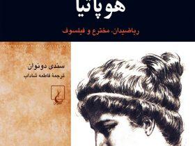 کتاب شخصیتها... هوپاتیا نوشته سندی دونوان