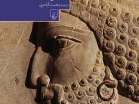 کتاب ارتش ایران هخامنشی نوشته دانکن هد