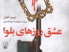 کتاب عشق روزهای بلوا نوشته احمد آلتان