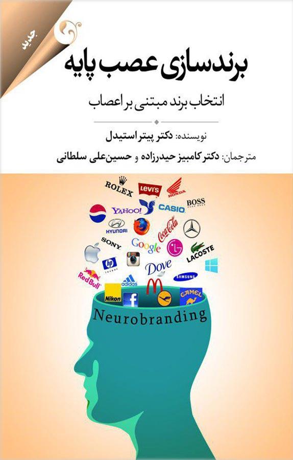 کتاب برندسازی عصب پایه نوشته پیتر استیدل