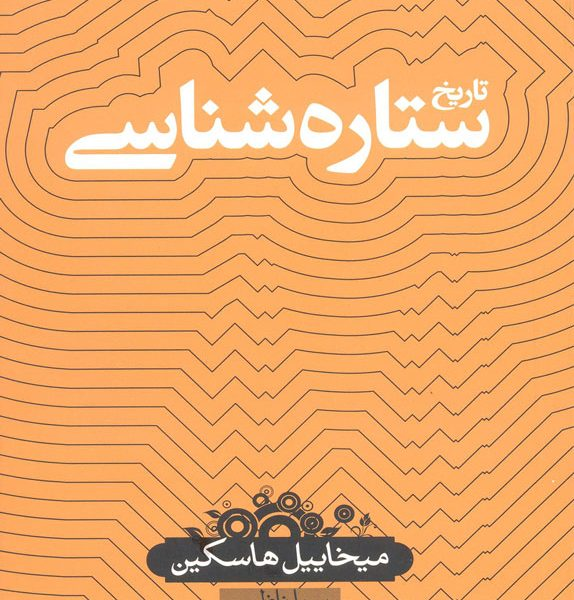 کتاب تاریخ ستارهشناسی نوشته میخاییل هاسکین