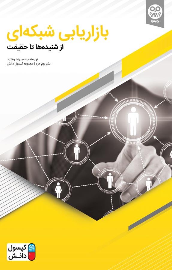 کتاب بازاریابی شبکهای نوشته حمیدرضا وفانژاد