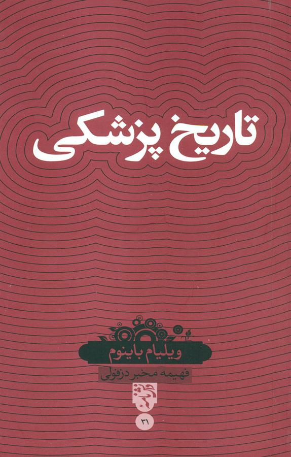 کتاب-تاریخ-پزشکی-اثر-ویلیام-باینوم