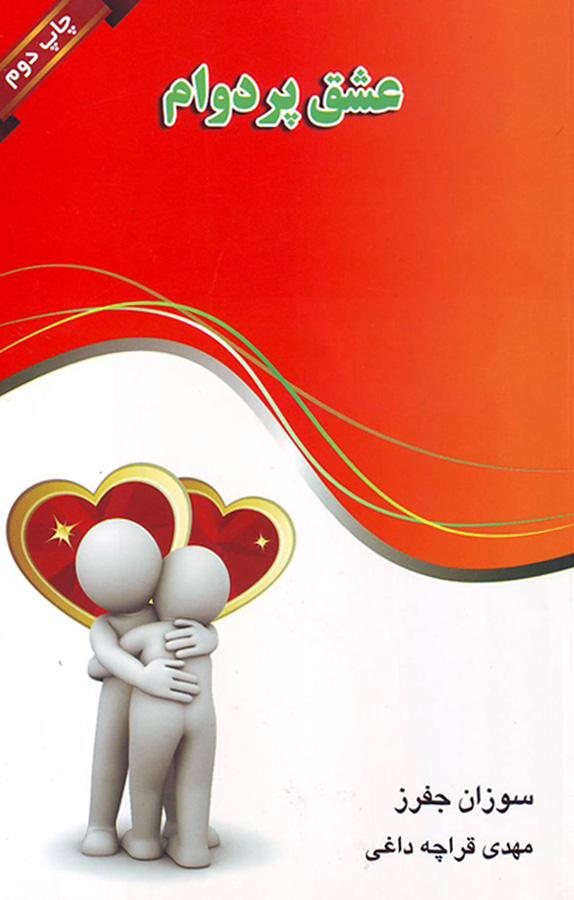کتاب عشق پردوام نوشته سوزان جفرز