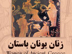 کتاب زنان یونان باستان نوشته دان ناردو
