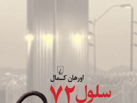 کتاب سلول ۷۲ نوشته اورهان كمال